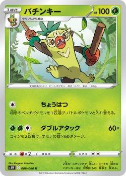 【ポケモンカードゲーム 】バチンキー【U】[S1W]