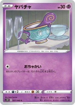 【ポケモンカードゲーム 】ヤバチャ【C】[S1W]