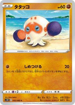 【ポケモンカードゲーム 】タタッコ【C】[S1W]