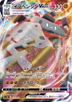 【ポケモンカードゲーム 】イシヘンジンVMAX【RRR】[S1W]