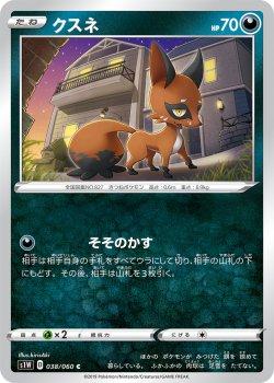 【ポケモンカードゲーム 】クスネ【C】[S1W]