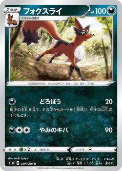 【ポケモンカードゲーム 】フォクスライ【U】[S1W]
