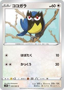 【ポケモンカードゲーム 】ココガラ【C】[S1W]