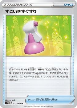 【ポケモンカードゲーム 】[グッズ]すごいきずぐすり【U】[S1W]
