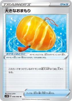 【ポケモンカードゲーム 】[グッズ]大きなおまもり【U】[S1W]