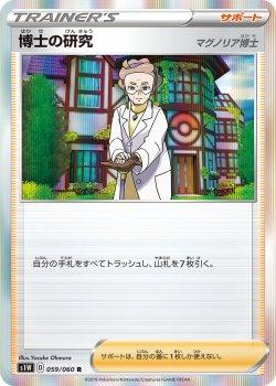 【ポケモンカードゲーム 】[サポート]博士の研究(マグノリア博士)【R】[S1W]