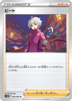【ポケモンカードゲーム 】[サポート]ビート【U】[S1W]