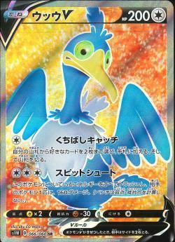 【ポケモンカードゲーム 】ウッウV【SR】[S1W]
