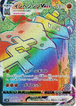 【ポケモンカードゲーム 】イシヘンジンVMAX【HR】[S1W]