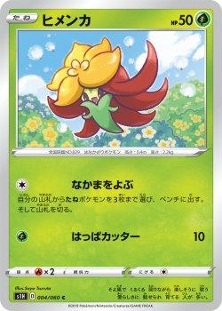 【ポケモンカードゲーム】ヒメンカ【C】[S1H]