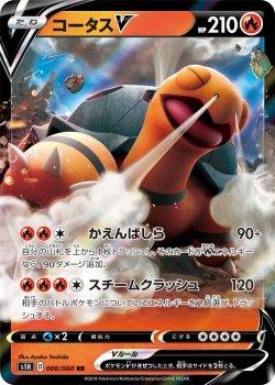 【ポケモンカードゲーム】コータスV【RR】[S1H]