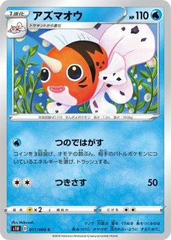 【ポケモンカードゲーム】アズマオウ【C】[S1H]