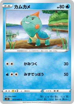 【ポケモンカードゲーム】カムカメ【C】[S1H]