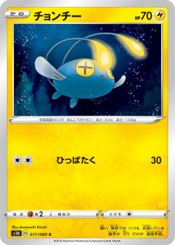 【ポケモンカードゲーム】チョンチー【C】[S1H]