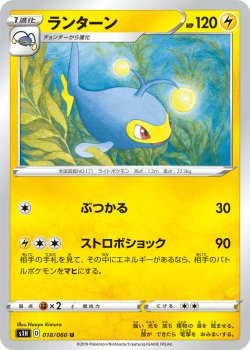 【ポケモンカードゲーム】ランターン【U】[S1H]