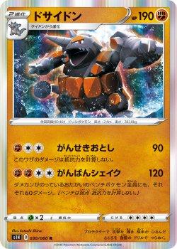 【ポケモンカードゲーム】ドサイドン【R】[S1H]