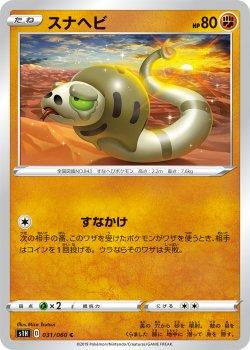 【ポケモンカードゲーム】スナヘビ【C】[S1H]