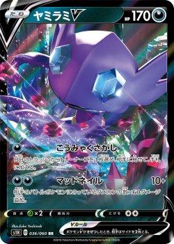 【ポケモンカードゲーム】ヤミラミV【RR】[S1H]