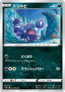 【ポケモンカードゲーム】スコルピ【C】[S1H]