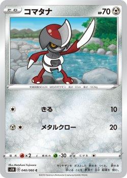 【ポケモンカードゲーム】コマタナ【C】[S1H]