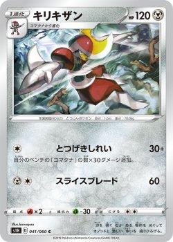 【ポケモンカードゲーム】キリキザン【C】[S1H]