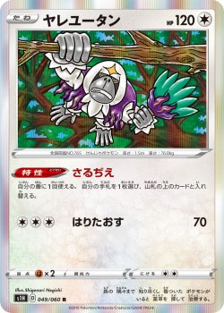【ポケモンカードゲーム】ヤレユータン【R】[S1H]