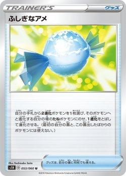 【ポケモンカードゲーム】[グッズ]ふしぎなアメ【U】[S1H]