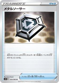 【ポケモンカードゲーム】[グッズ]メタルソーサー【U】[S1H]