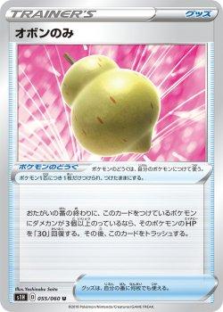 【ポケモンカードゲーム】[グッズ]オボンのみ【U】[S1H]
