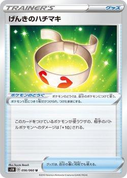 【ポケモンカードゲーム】[グッズ]げんきのハチマキ【U】[S1H]