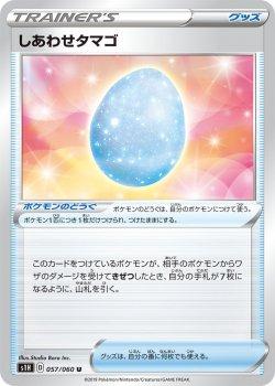 【ポケモンカードゲーム】[グッズ]しあわせタマゴ【U】[S1H]