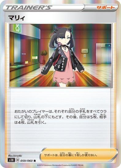 【ポケモンカードゲーム】[サポート]マリィ【R】[S1H]