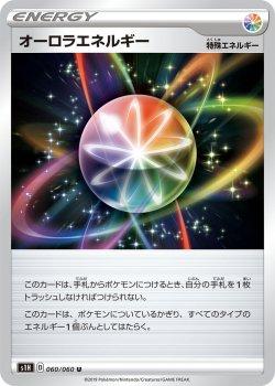 【ポケモンカードゲーム】オーロラエネルギー【U】[S1H]