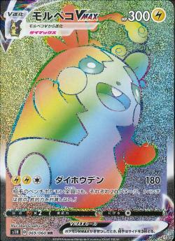 【ポケモンカードゲーム】モルペコVMAX【HR】[S1H]