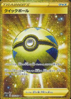 【ポケモンカードゲーム】[グッズ]クイックボール【UR】[S1H]