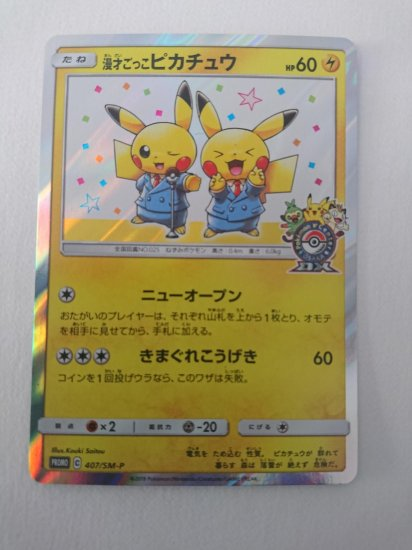 <img class='new_mark_img1' src='https://img.shop-pro.jp/img/new/icons1.gif' style='border:none;display:inline;margin:0px;padding:0px;width:auto;' />【ポケモンカードゲーム】ポケモンカードゲーム 『漫才ごっこ ピカチュウ』 407/SM-P