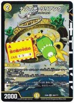 ナゾの光・リリアング SR EX08 203/???