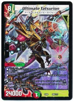 Ultimate Tatsurion EX08 285/???