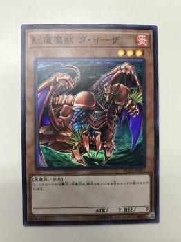 RC03-JP001 紅蓮魔獣 ダ・イーザ スーパーレア