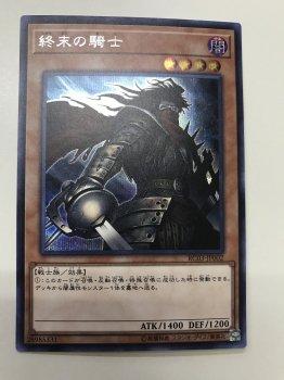 RC03-JP002 終末の騎士 シークレットレア
