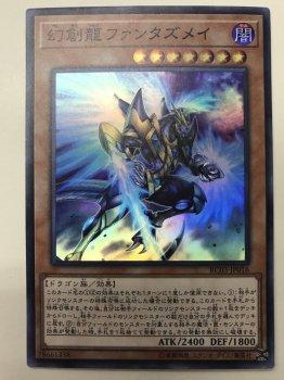 RC03-JP016 幻創龍ファンタズメイ スーパーレア