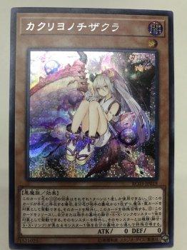 RC03-JP019 カクリヨノチザクラ シークレットレア