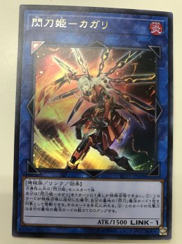 RC03-JP028 閃刀姫−カガリ ウルトラレア