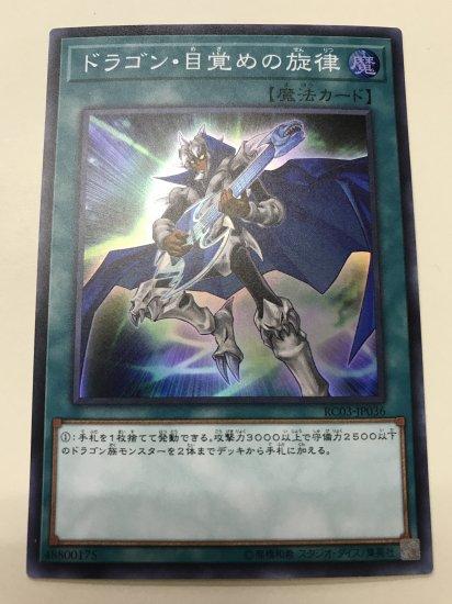 RC03-JP036 ドラゴン・目覚めの旋律 スーパーレア