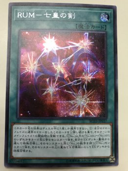 RC03-JP037 RUM−七皇の剣 シークレットレア