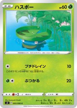 【ポケモンカードゲーム】【4枚セット】ハスボー【C】[S2]