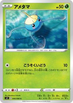 【ポケモンカードゲーム】【4枚セット】アメタマ【C】[S2]