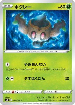 【ポケモンカードゲーム】ボクレー【C】[S2]