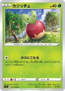 【ポケモンカードゲーム】【4枚セット】カジッチュ【C】[S2]