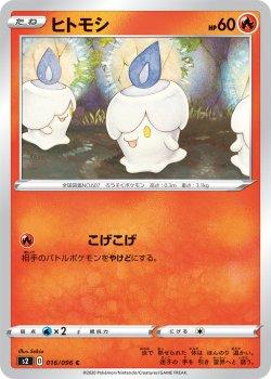 【ポケモンカードゲーム】【4枚セット】ヒトモシ【C】[S2]